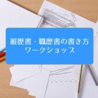 履歴書・職歴書の書き方ワークショップ