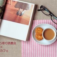 マンガ持ち寄り読書会×親子カフェ