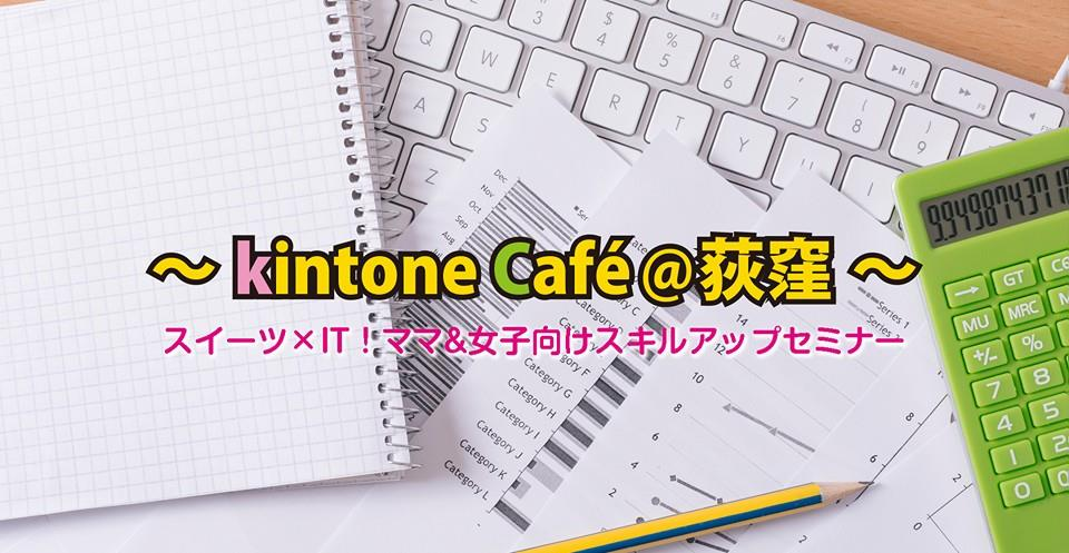 kintoncafe