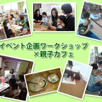 イベント企画ワークショップ×親子カフェ