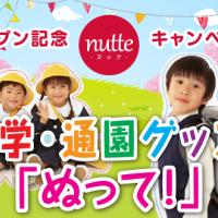 nutte_bunner