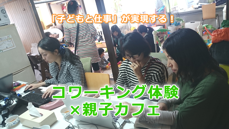 コワーキング体験×親子カフェ