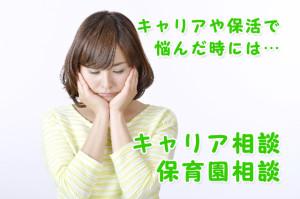 キャリア・保育園入園相談×親子カフェ