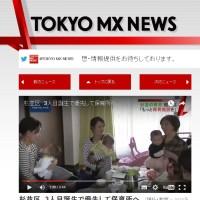 東京MXTV取材