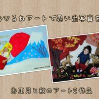 【紅葉とお正月のアート!】おひるねアート撮影体験×お茶会