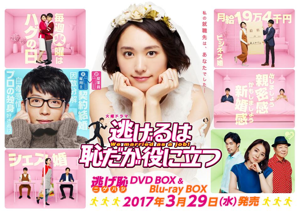 逃げ恥鑑賞会×親子カフェ