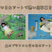 【「父の日」と「初夏の季節」のアート!】5/15(月)25(木)AMおひるねアート撮影体験×親子カフェ