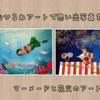 【「マーメード」と「花火」のアート!】おひるねアート撮影体験×親子カフェ
