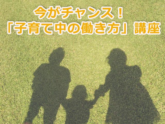 「今がチャンス!子育て中の働き方」講座【どうする?両立】自分らしい働き方