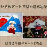 【「紅葉」と「お正月」のアート!】おひるねアート撮影体験×親子カフェ