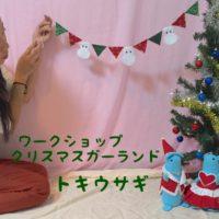 【貼るだけ&縫い止めるだけ】クリスマスガーランド&ボンボンオーナメント作り×親子カフェ